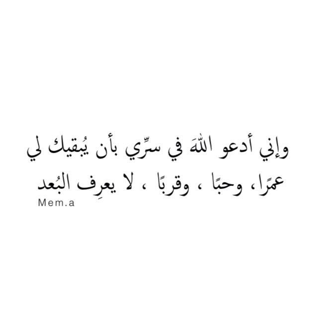 Mem A شويه كلام غادة الصالح Wisdom Quotes Love Husband Quotes Sweet Love Quotes