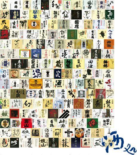 第721回デザインギャラリー1953企画展<br />「伝統の未来 02 日本酒 10人のグラフィックデザイナーによる日本酒ポスター展」
