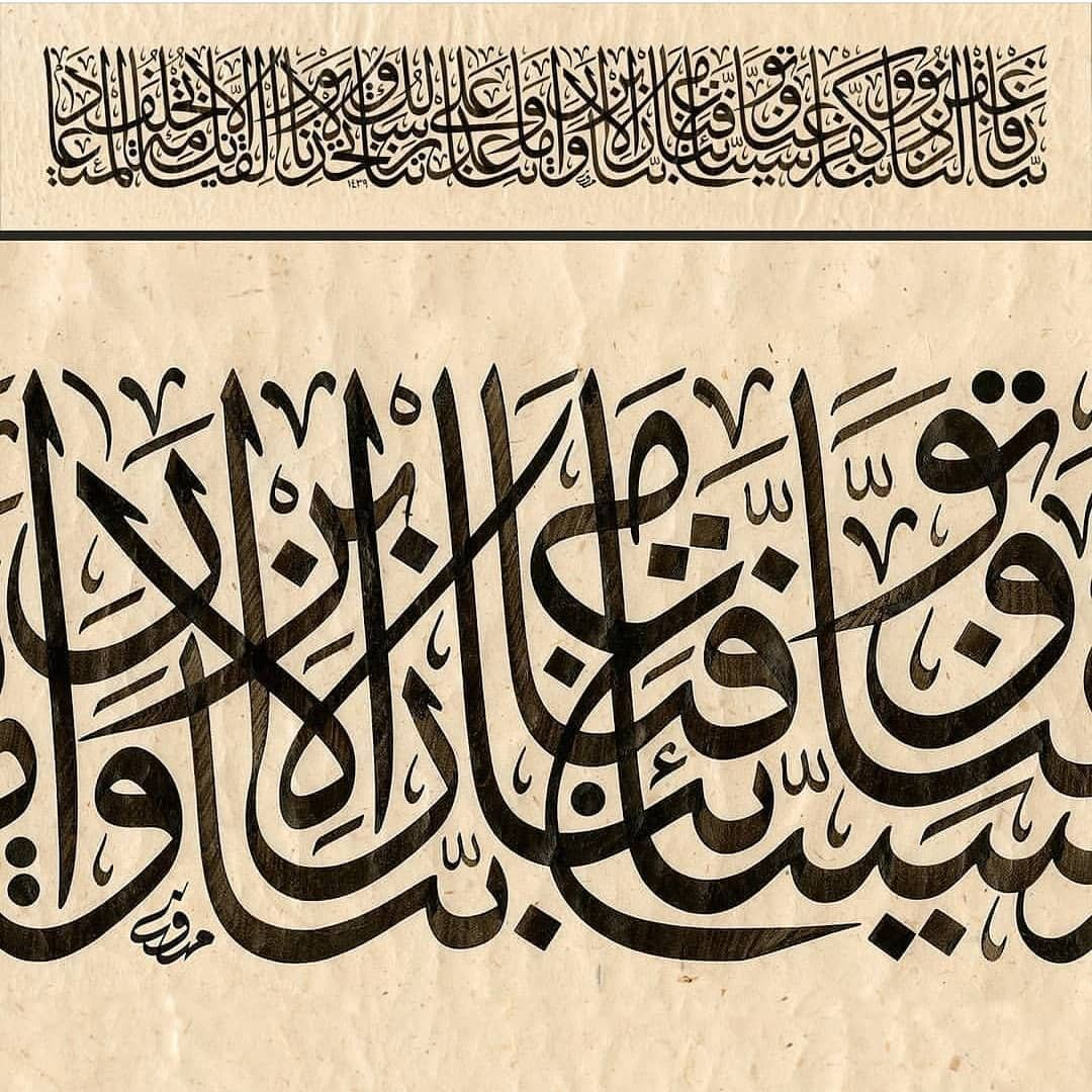 Pin by MOIZ on Arabic Calligraphy Islamic art