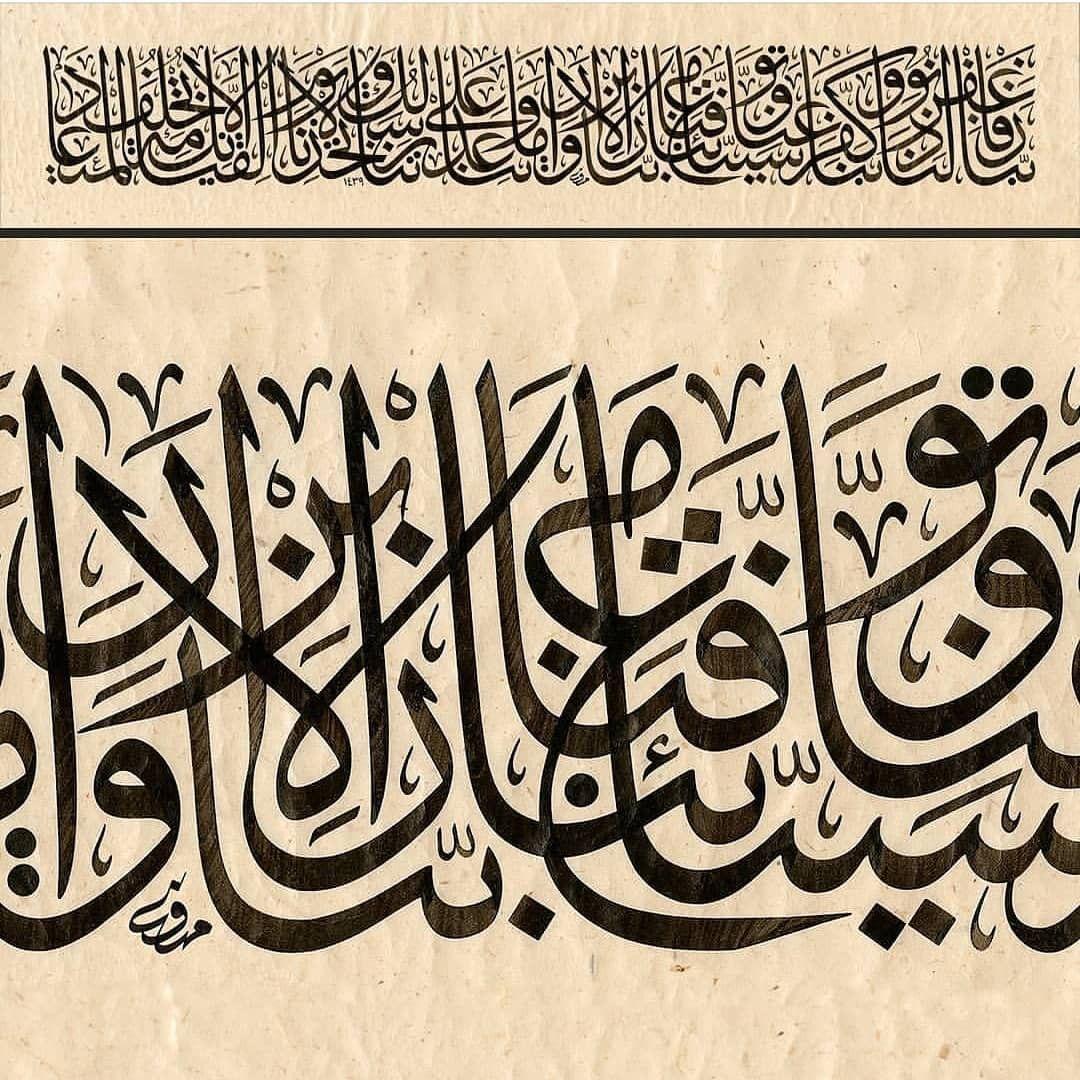 Pin by MOIZ on Arabic Calligraphy Islamic art