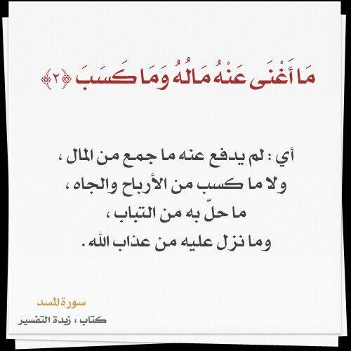تفسير سورة المسد 2 Learn Arabic Language Ahadeeth Learning Arabic