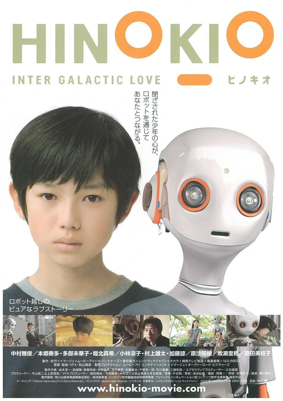 Hinokio Inter Galactic Love 2005