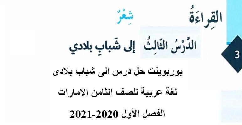 بوربوينت حل درس الى شباب بلادى لغة عربية للصف الثامن الامارات الفصل الأول 2020 2021 Math Math Equations Books