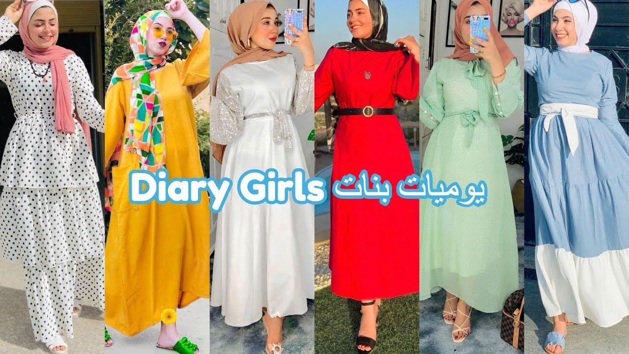 اجمل ملابس بنات محجبات صيف 2020 فساتين صيفية 2020 ملابس العيد للبنات Outfits Hijab Outfit Youtube
