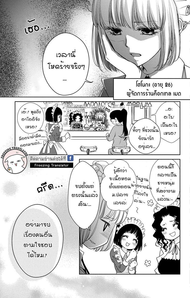 Freezing Translator Kaichou Wa Maid Sama Marriage A Boy Grows Th