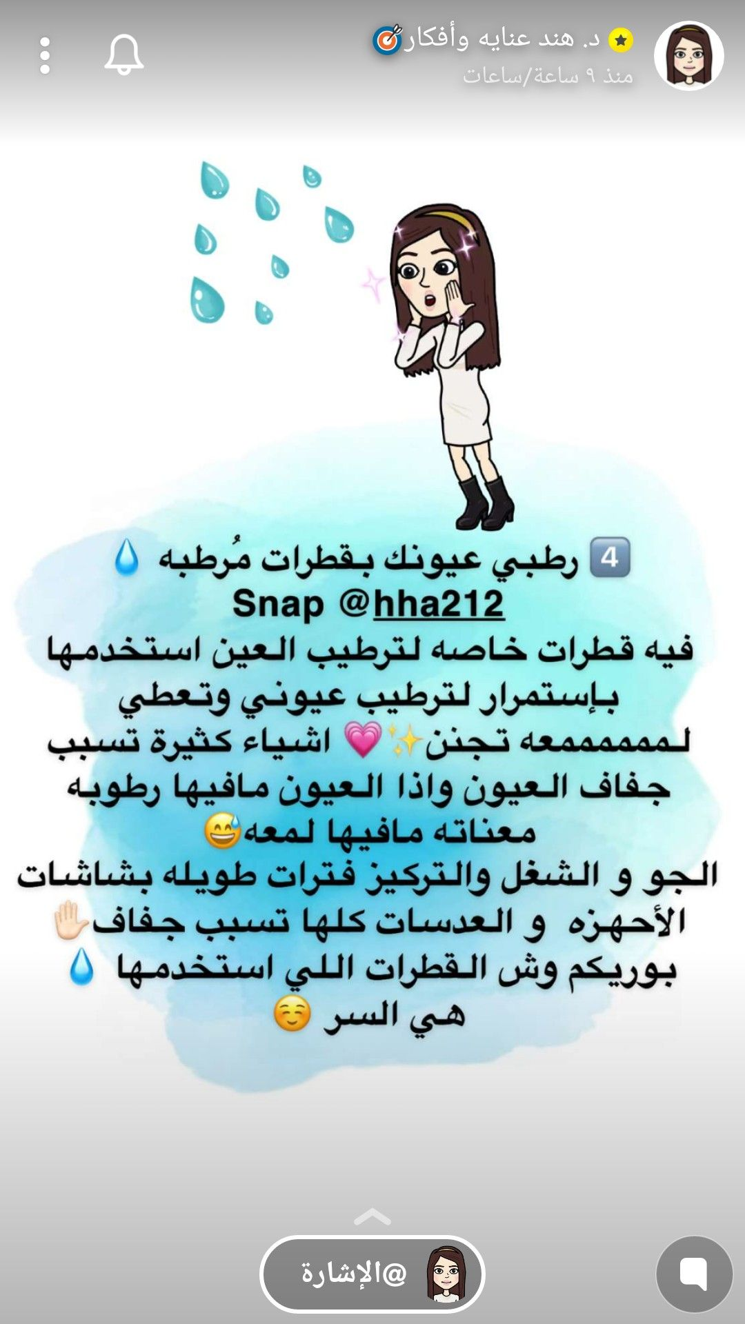 Pin By Umkhalifa On د هند عنايه وافكار Etiquette And Manners Beauty Skin Care Routine Queen Quotes