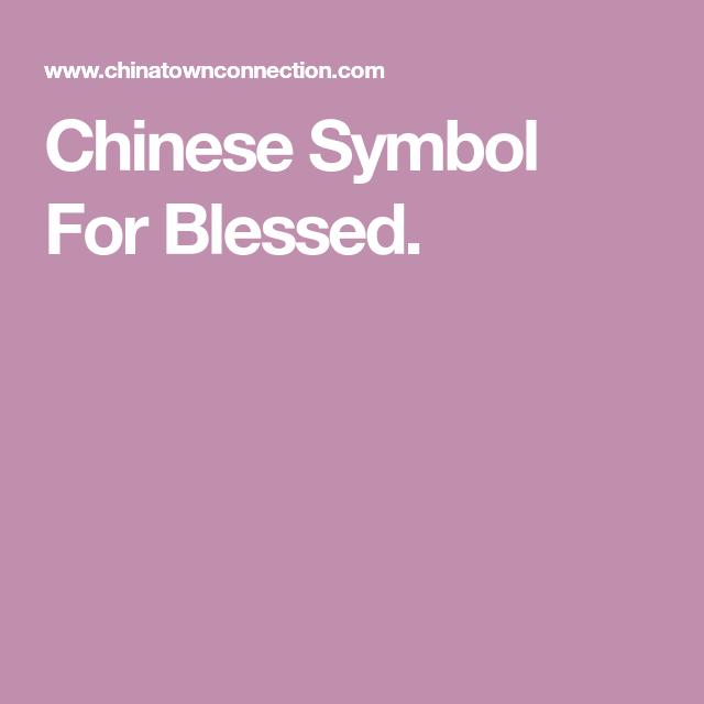 Chinese Symbol For Blessed Tatoo Pinterest Chinese Symbols