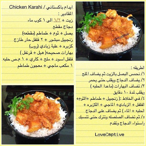 Instagram Photo Feed Recipes Food Chicken Karahi