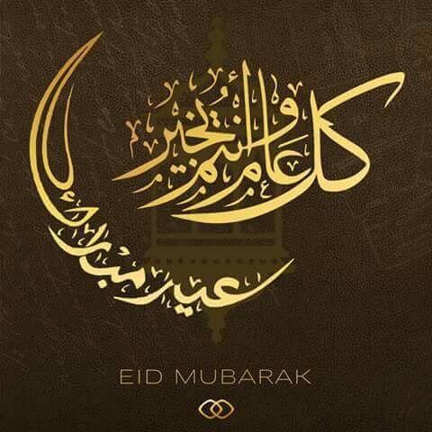 عيد مبارك كل عام و أنتم بخير Eid Eid Mubarak Ramadan