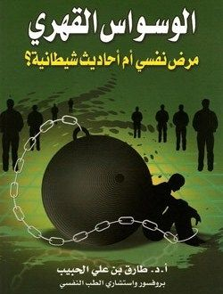 تحميل كتاب الفصام للدكتور طارق الحبيب pdf