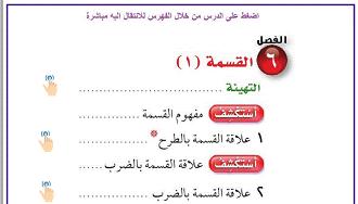 حل مادة رياضيات كتاب الطالب درس القسمه صف ثالث إبتدائي الفصل الدراسي ثاني Map Map Screenshot