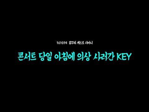 콘서트 당일 아침에 의상 사러간 KEY - YouTube