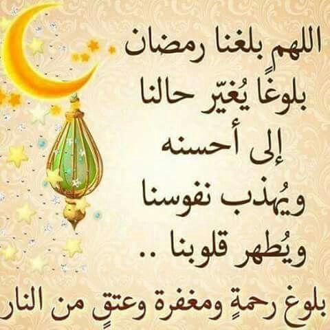اللهم بلغنا رمضان Ramadan Ramadan Kareem Islamic Teachings