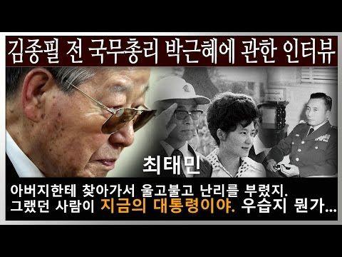박근혜 대통령 해명하다가 개빡침, 10년전 최태민 관련 의혹 끝장토론, 청문회, 한나라당 대선 후보검증청문회, SBS스페셜 내용 - YouTube