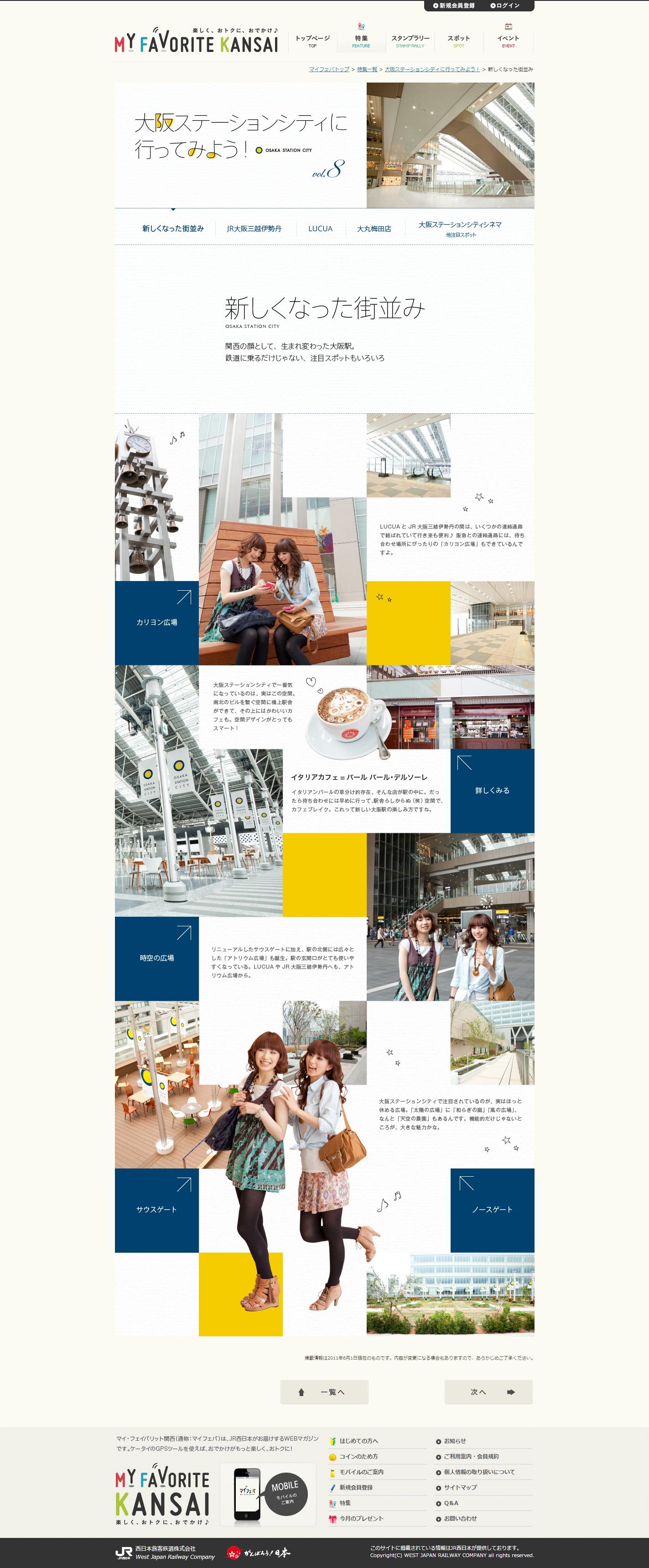 新しくなった街並み:【特集Vol.8】大阪ステーションシティに行ってみよう!:マイ・フェイバリット関西.png