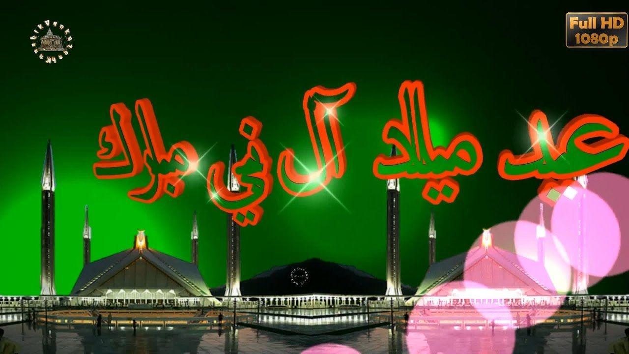 Eid Milad Happy Eid Milad Un Nabi 2016 Greetings And Wishes