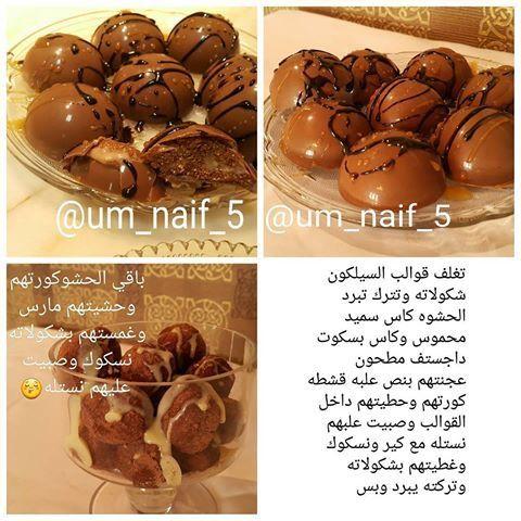حلا قوالب السيلكون بالسميد Arabic Food Cooking Recipes Cooking
