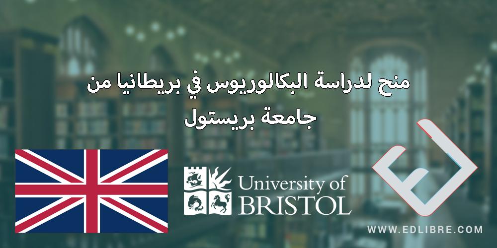 منح لدراسة البكالوريوس في بريطانيا من جامعة بريستول University Calm Artwork Bristol