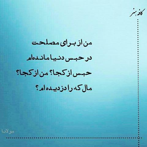 Instagram Photo By شعر های عاشقانه Jul 4 2016 At 10 47am Utc Rumi Quotes Love Poems Persian Poem