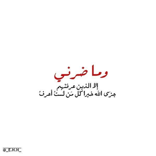 بالعربي Arabic Typing Arabic Words Some Quotes
