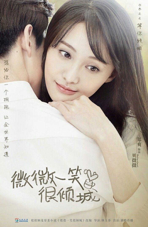Wei Wei Beautiful Smile | 微 微 一 笑 很 倾 城 | เวยเวย เธอยิ้ม ...