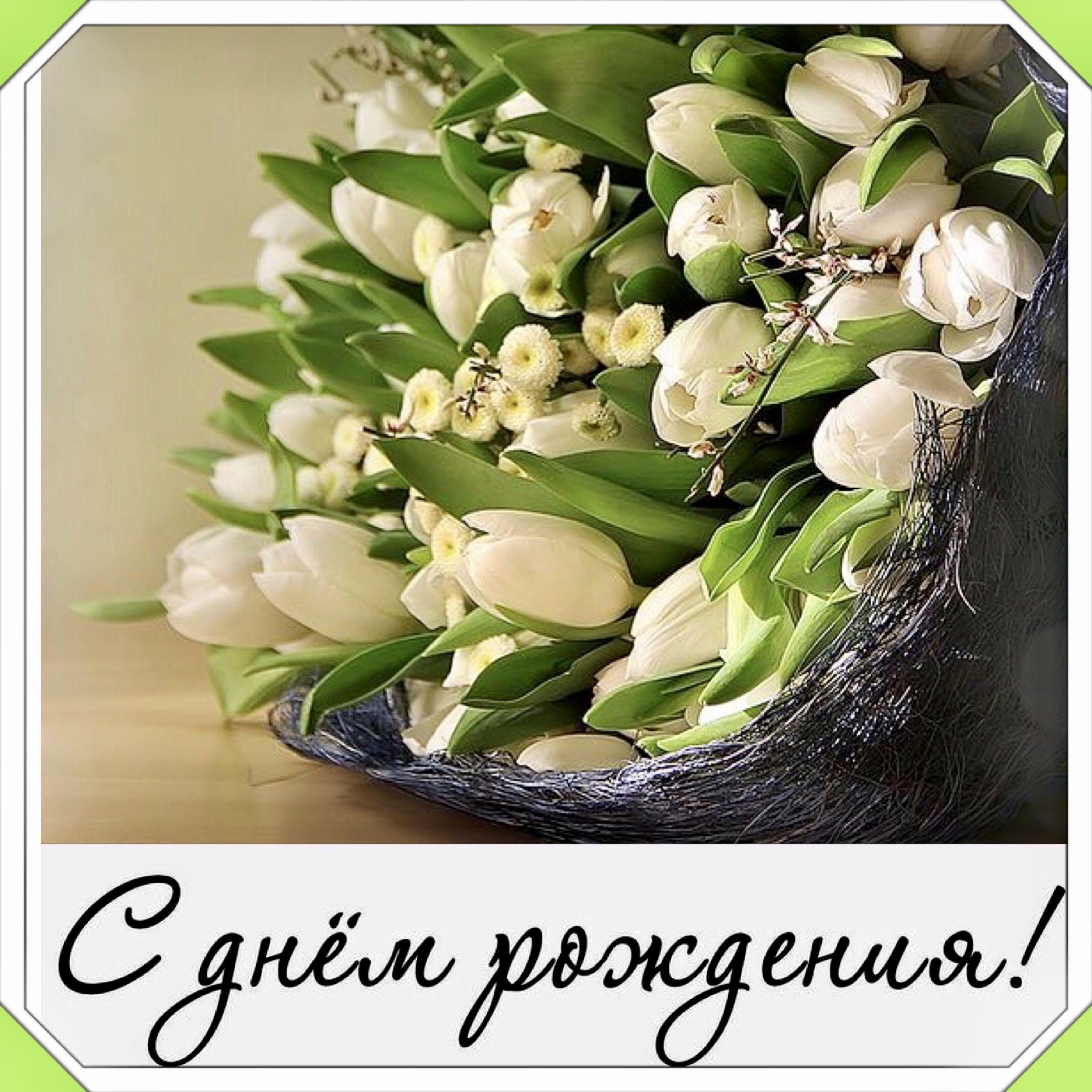 Поздравление с днем рождения связанные с цветами