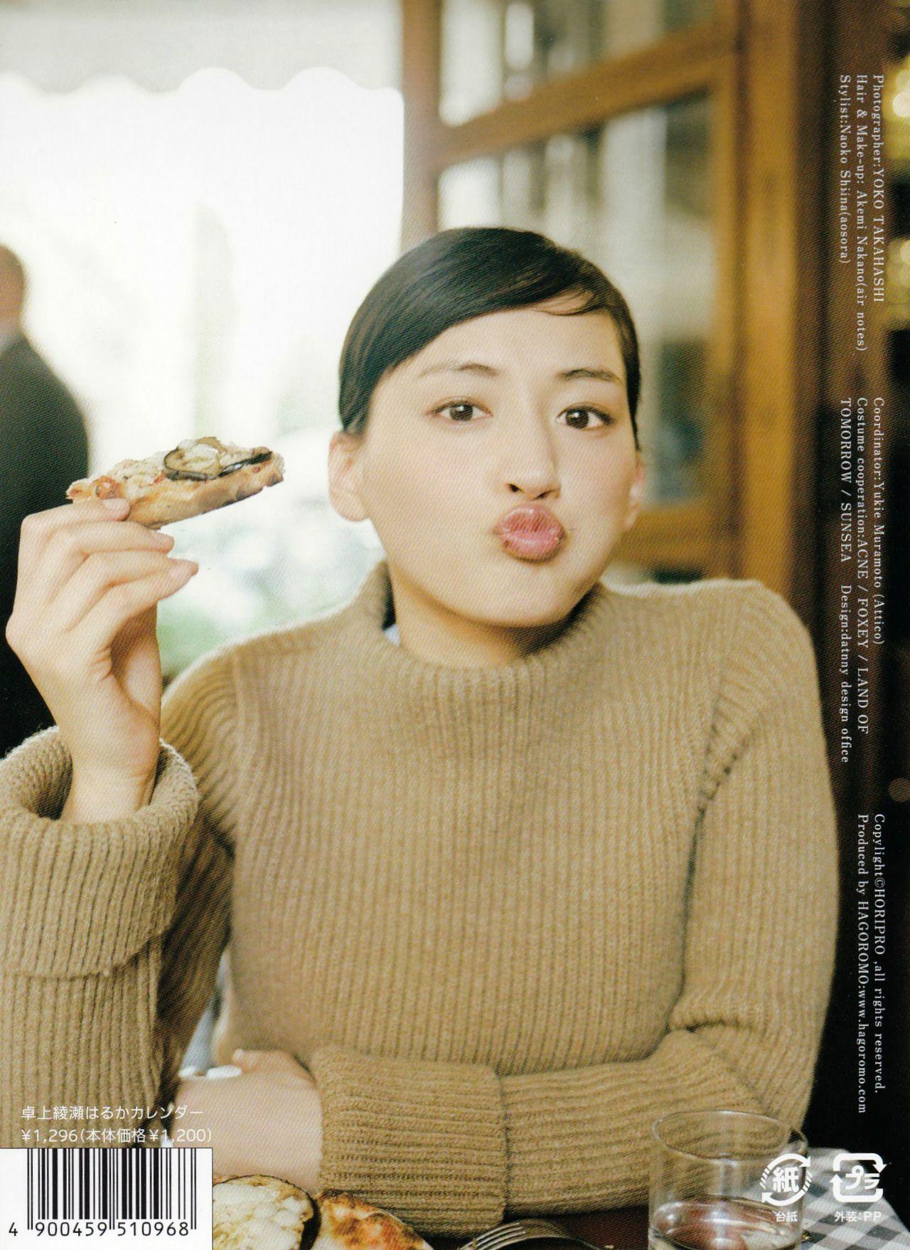 「綾瀬はるか」おしゃれまとめの人気アイデア|Pinterest|Yojinshi