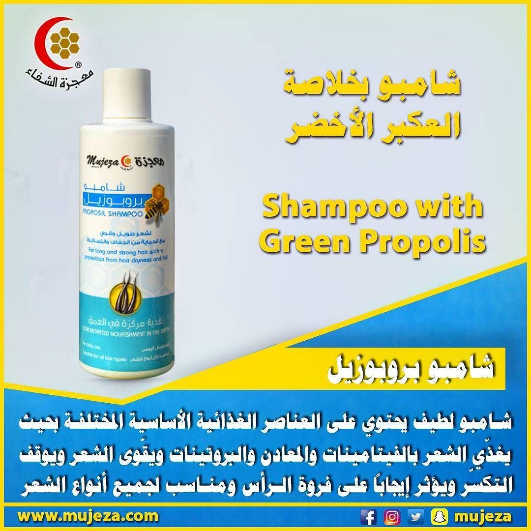 شامبو بروبوزيل بخلاصة العكبر الأخضر شامبو لطيف يحتوي على العناصر الغذائية الأساسية المختلفة بحيث يغذي الشعر بالفيتامينات والمعا Shampoo Soap Bottle Hand Soap