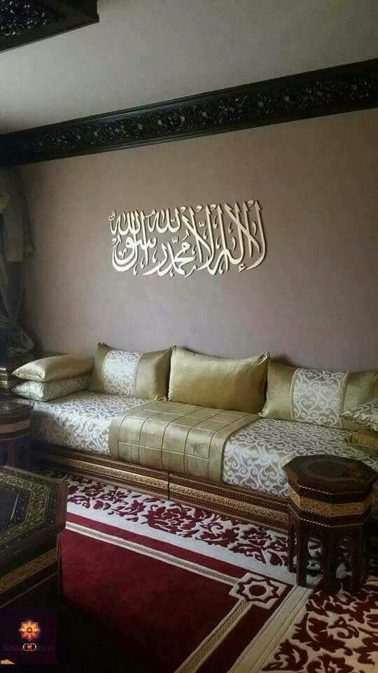 لا إله إلا الله رسمه حائط Moroccan Living Room Moroccan Home Decor Moroccan Room
