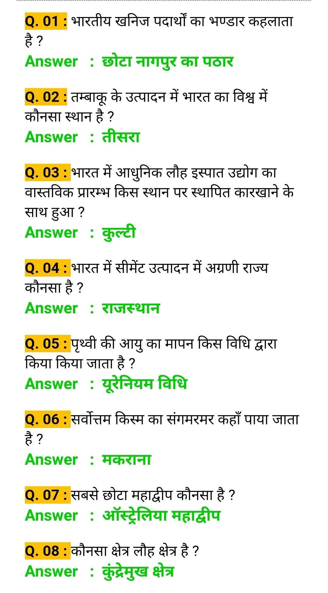 Hindi Gk Form Ssc Samanya Gyan Questions कर ट अफ यर स