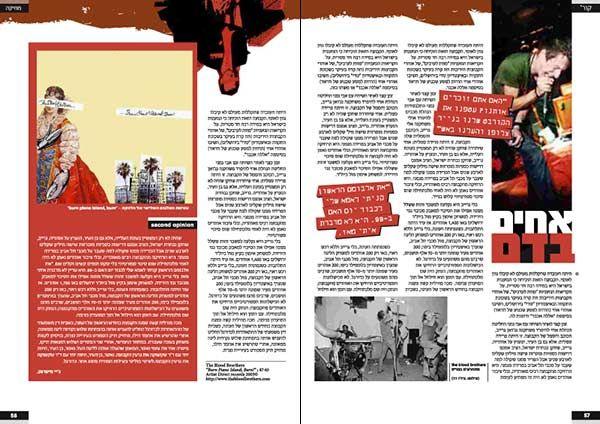 B'tselem human rights publication