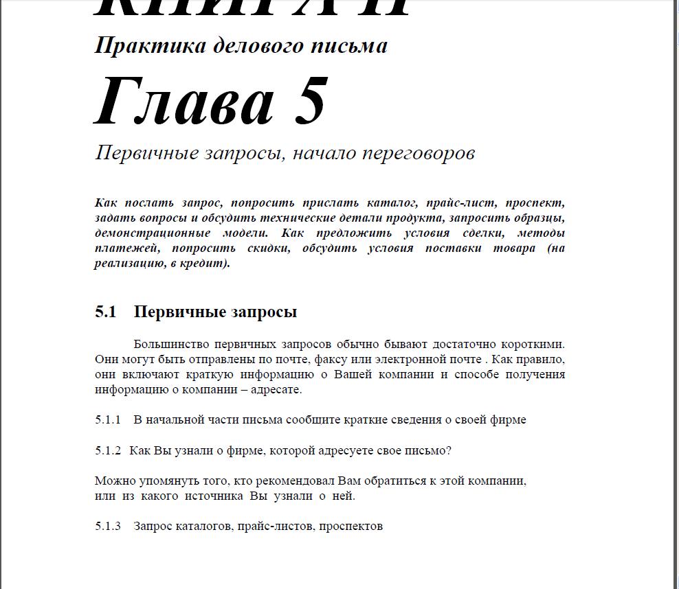 История 5 класс михайловский читать в электронном виде