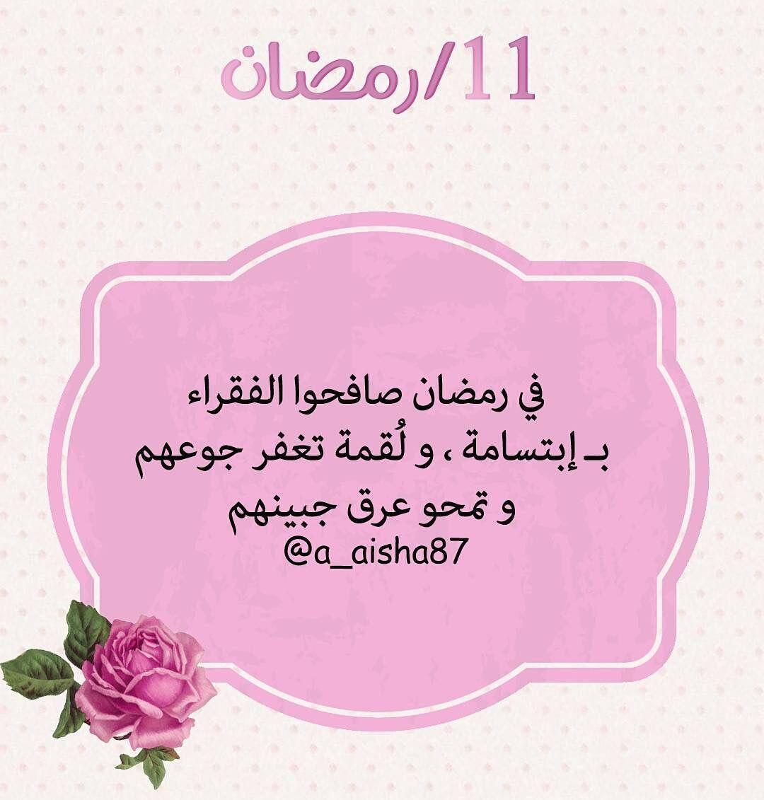 اللهم آمين Ramadan Quotes Ramadan Messages Ramadan Prayer