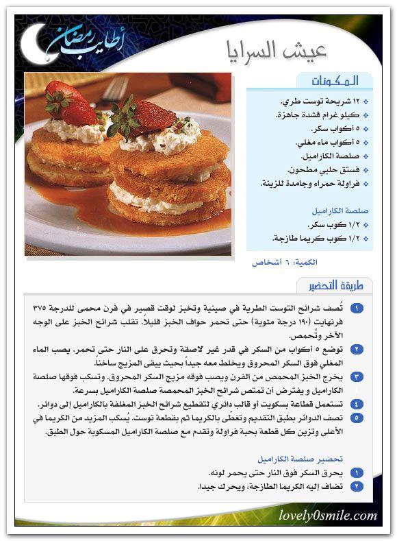ميني عيش السرايا Ramadan Desserts Lebanese Desserts Ramadan Sweets