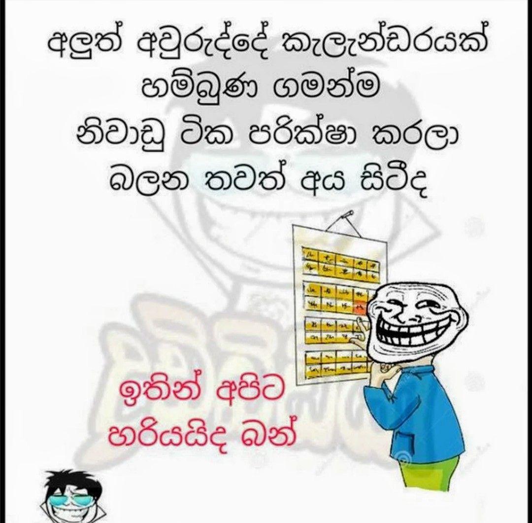 Pin By Fathi Nuuh On Lankan Memes Jokes Photos Jokes Funny Jokes