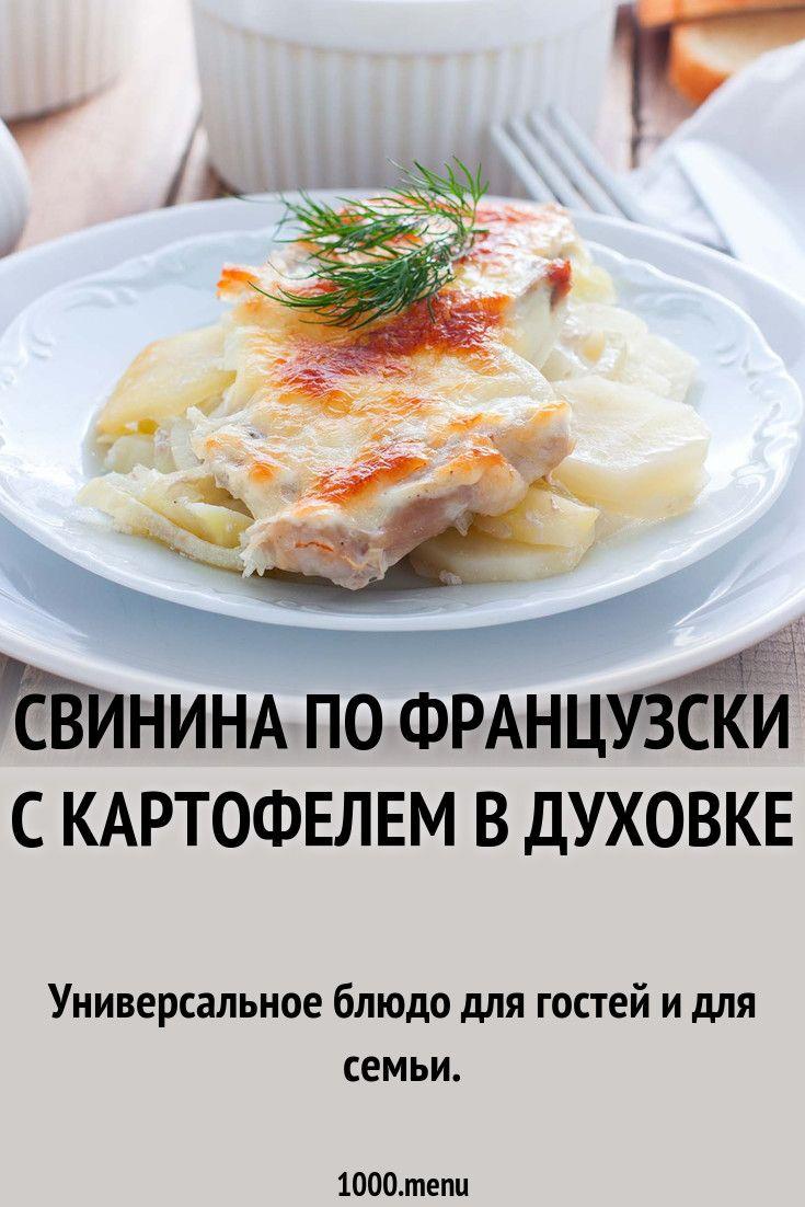 Свинина по французски с картофелем в духовке | Рецепт ...