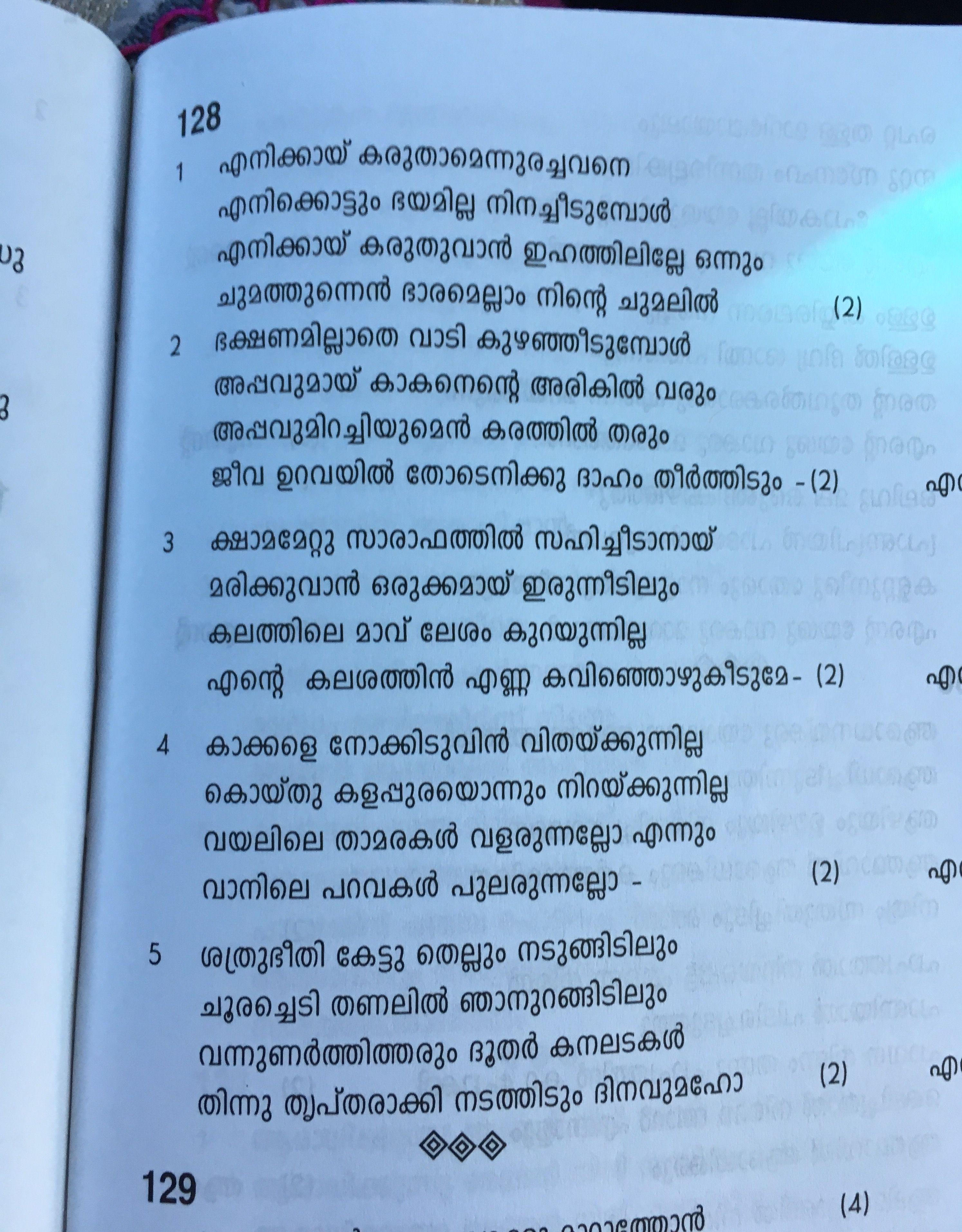 Malayalam Christian Songs Book
