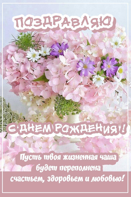 Pozdravleniya S Dnem Rozhdeniya Krasivye V Proze Pozdravitelnye Otkrytki Zhenshine Muzhchine Birthday Wishes Birthday Flowers Birthday Cards