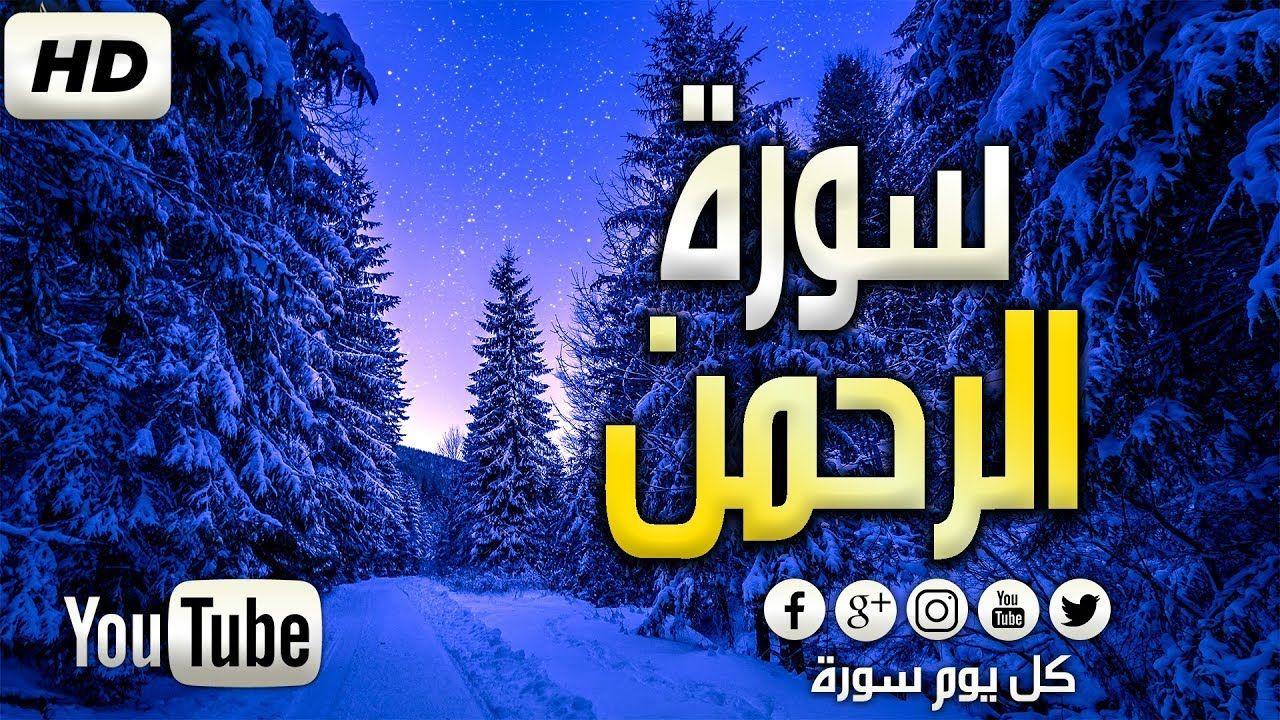 ضع السماعة واستمتع اجمل تلاوة هادئة تريح القلب سورة الرحمن Hd Youtube Quran