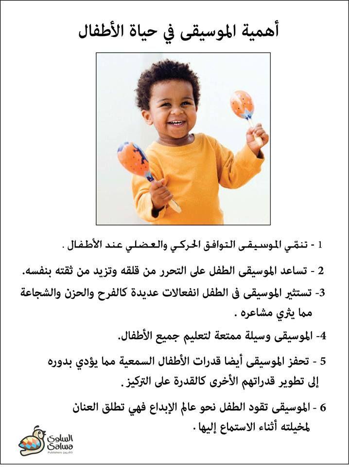أهمية الموسيقى في حياة الأطفال Words Quotes Arabic Words