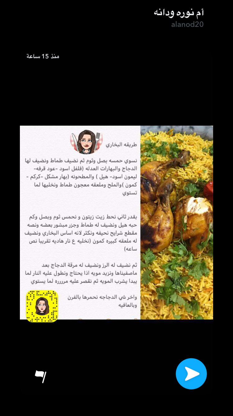 Pin By Ma R Am On طبخ Food And Drink Food