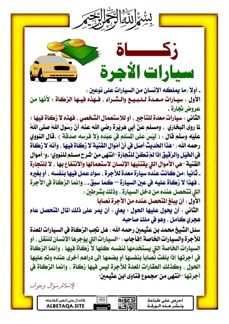 احرص على إعادة تمرير هذه البطاقة لإخوانك فالدال على الخير كفاعله Qoutes Bullet Journal Islamic Qoutes
