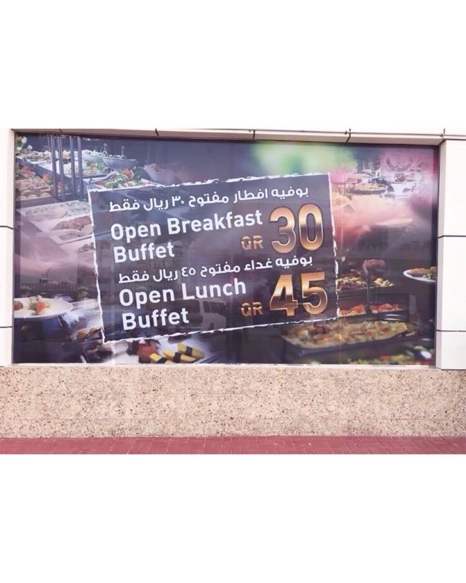 بوفيه غذاء مميز من السبت للخميس فقط 45 ريال قطرى للفرد بمطعم امسيات فندق امبريال سويت يحتوى البوفيه على شوربه مازه ش Lunch Buffet Breakfast Buffet Buffet