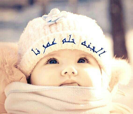 الجنة حلم عمرنا Baby Face Cuddly Adorable