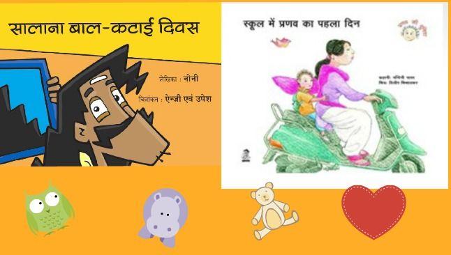 Wunderbar Hindi Arbeitsblatt Für Die Klasse Ukg Ideen ...