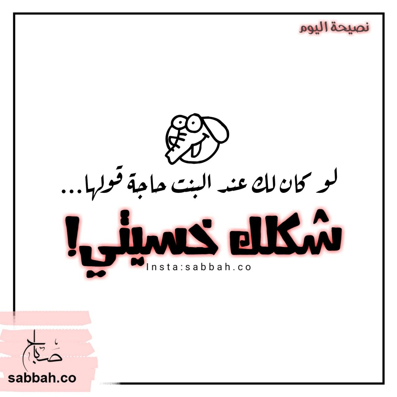 Thepug Arabic Art Quotes Arabic Quotes