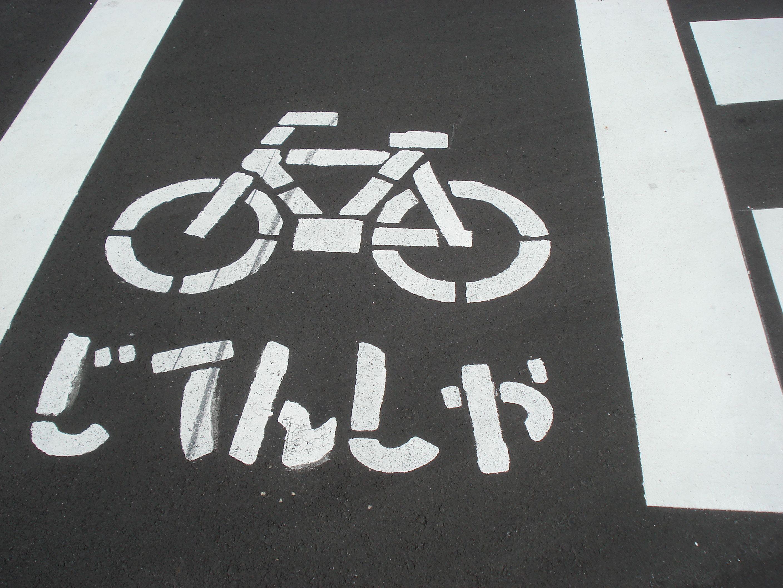 bici way