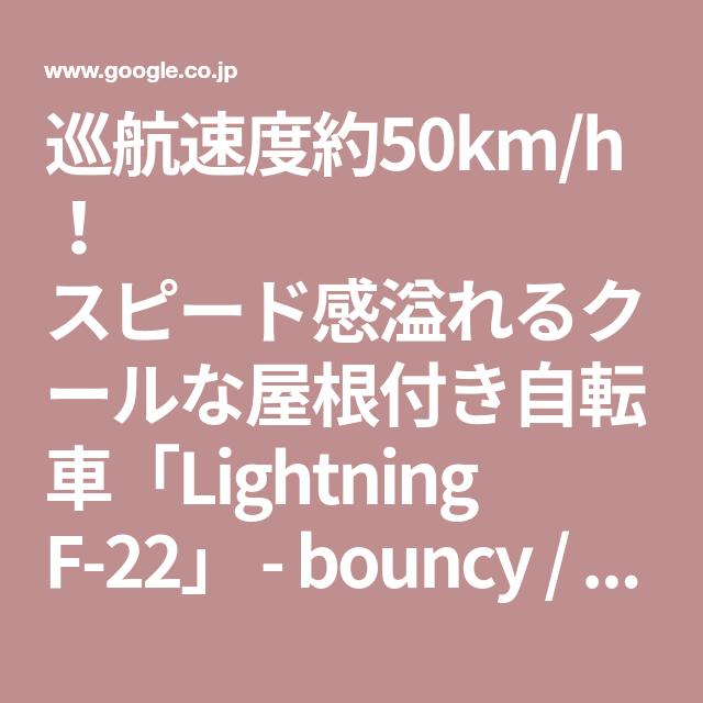 巡航速度約50km/h! スピード感溢れるクールな屋根付き自転車 ...