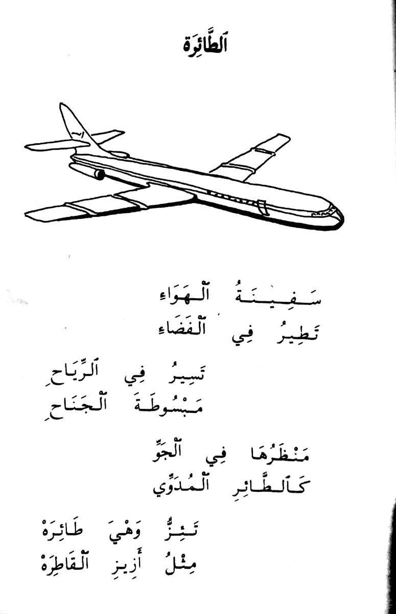 من المحفوظات المختارة للأقسام الابتدائية التحضيرية وفق البرنامج المغربي القديم .