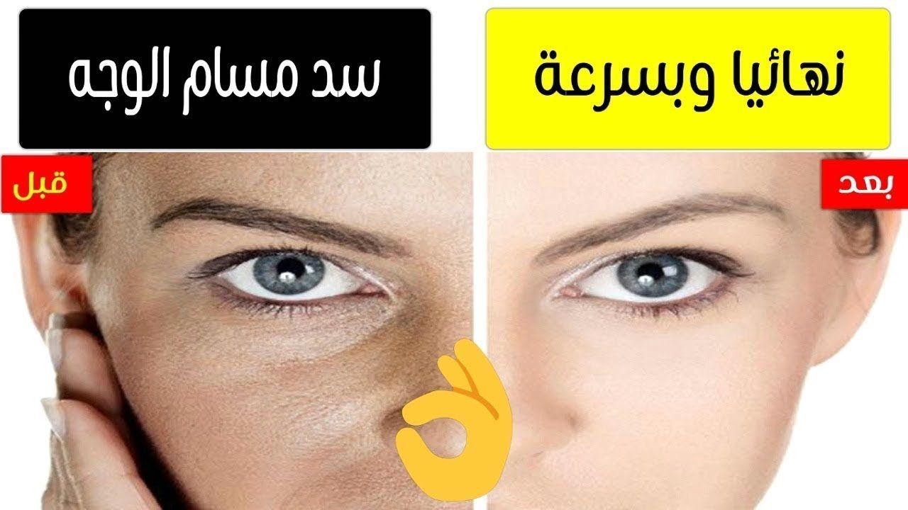 أفضل 10 طرق لسد مسام الوجه غلق مسامات الوجه بالنشا ماسك لغلق المسام Youtube Movie Posters